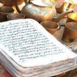 পাওয়া গেল পবিত্র কোরআনের হাজার বছরের পুরনো পাণ্ডুলিপি