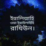 মাওলানা মুহিউদ্দীন খান (রহ.)-এর সহধর্মিনীর ইন্তিকাল