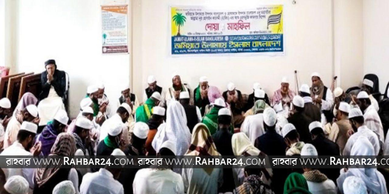 আল্লামা কাসেমীর সুস্থতা কামনায় ইসলামী দলগুলোর দোয়া